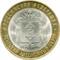 10 roubles 2010 SPMD Nenetskiy Autonomous Okrug, from circulation