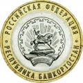 10 roubles 2007 MMD The Republic of Bashkortostan, UNC