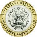 10 рублей 2007 ММД Республика Башкортостан - отличное состояние