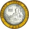 10 рублей 2007 СПМД, Гдов, отличное состояние