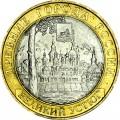 10 рублей 2007 СПМД Великий Устюг, отличное состояние