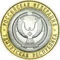 10 roubles 2008 SPMD Udmurt republic, UNC