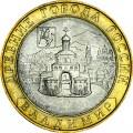 10 рублей 2008 СПМД Владимир - отличное состояние