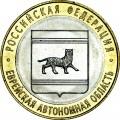 10 рублей 2009 СПМД Еврейская автономная область - отличное состояние