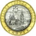 10 рублей 2009 СПМД Калуга - отличное состояние