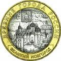 10 рублей 2009 СПМД Великий Новгород, отличное состояние