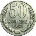 50 kopecks 1965 USSR from circulation