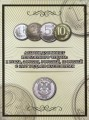 Album for 1, 2, 5, 10 rubles of circulation coins from 1997 to date
