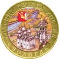 10 rubles 2007 MMD Vologda (colorized)