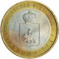 10 рублей 2010 СПМД Пермский край, отличное состояние