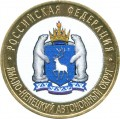 10 рублей 2010 СПМД Ямало-Ненецкий АО (цветная)