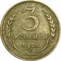 3 kopecks 1928 USSR from circulation