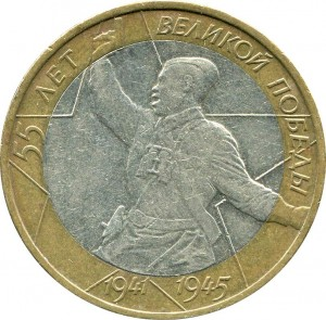 10 rubles 2000 MMD 55 Years Of Victory - from circulation