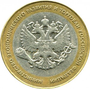 10 rubles 2002 SPMD The Ministry Of Economic Development And Trade - from circulation