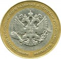10 roubles 2002 SPMD The Ministry Of Economic Development And Trade - from circulation
