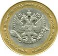 10 рублей 2002 СПМД Министерство Экономического Развития и Торговли - из обращения