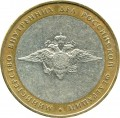 10 rubles 2002 MMD Ministry of Inner Affairs - from circulaion