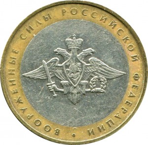 10 rubles 2002 MMD Armed forces RF - from circulation