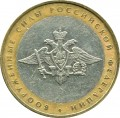 10 roubles 2002 MMD Armed forces RF - from circulation