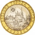 10 roubles 2005 SPMD Borovsk, UNC