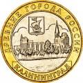 10 рублей 2005 ММД Калининград, отличное состояние