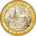 10 рублей 2005 СПМД, Казань, отличное состояние