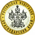 10 рублей 2005 ММД Краснодарский край - отличное состояние
