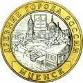 10 рублей 2005 ММД Мценск, отличное состояние