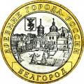 10 рублей 2006 ММД, Белгород, отличное состояние