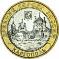 10 рублей 2006 ММД Каргополь, отличное состояние