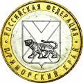 10 рублей 2006 ММД Приморский край - отличное состояние
