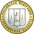 10 рублей 2006 ММД Сахалинская область - отличное состояние