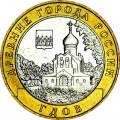 10 рублей 2007 ММД Гдов, отличное состояние