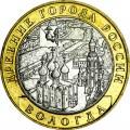 10 рублей 2007 ММД Вологда, отличное состояние