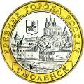 10 рублей 2008 ММД Смоленск, отличное состояние