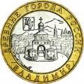 10 рублей 2008 ММД Владимир - отличное состояние