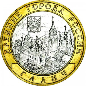 10 rubles 2009 MMD Galich, UNC