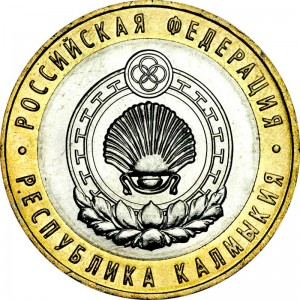 10 rubles 2009 MMD The Republic of Kalmykia, UNC