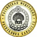10 roubles 2009 MMD The Republic of Kalmykia, UNC