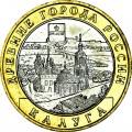 10 рублей 2009 ММД Калуга, отличное состояние