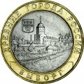 10 рублей 2009 СПМД Выборг, отличное состояние