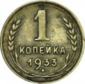 1 kopeck 1933 USSR, from circulation