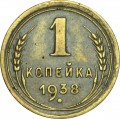 1 kopeck 1938 USSR, from circulation