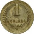 1 kopek 1948 USSR, from circulation