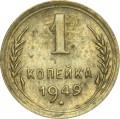 1 Cent 1949 UdSSR, aus dem Verkehr
