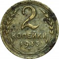 2 kopecks 1935 USSR, old type of coat of arms, from circulation