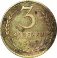 3 kopecks 1935 USSR, new type of coat of arms  (without circular label), from circulation
