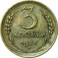 3 kopecks 1937 USSR, from circulation