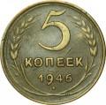 5 Kopeken 1946 UdSSR, aus dem Verkehr