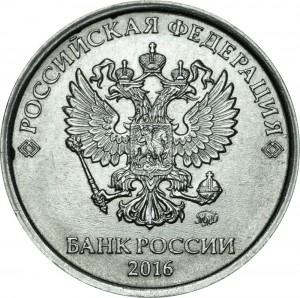 1 ruble 2016 Russia MMD, variety A, the sign is raised to the eagle's paw